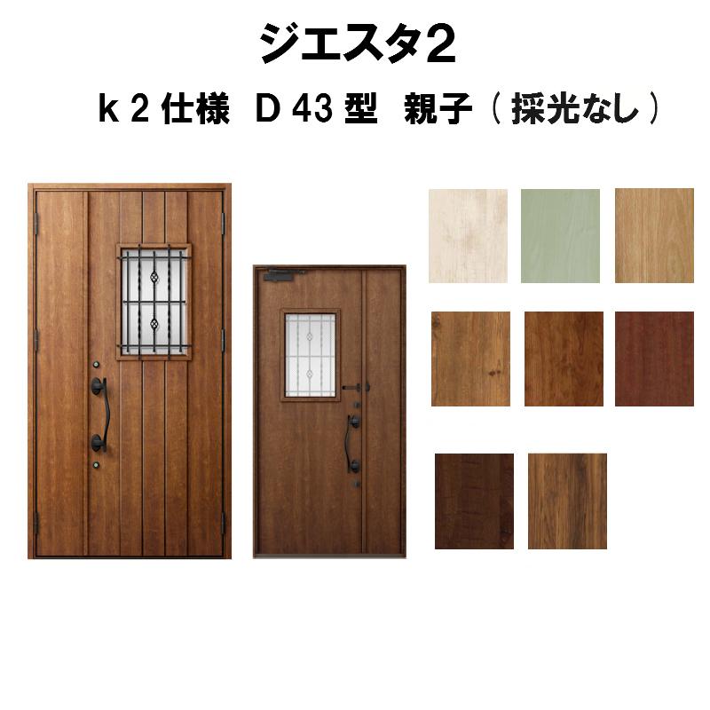 玄関ドア リクシル ジエスタ2 K2仕様 D43型デザイン 親子ドア(採光なし) トステム LIXIL TOSTEM 断熱玄関ドア GIESTA 住宅用 アルミサッシ 玄関ドア 安い おしゃれ 新設 リフォーム