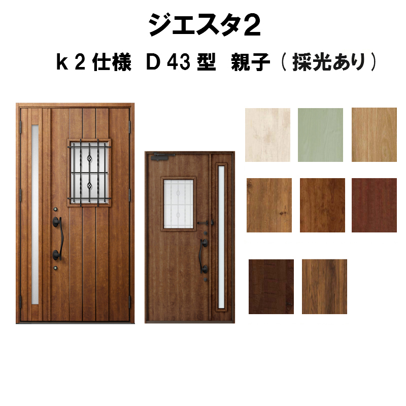 玄関ドア リクシル ジエスタ2 K2仕様 D43型デザイン 親子ドア(採光あり) トステム LIXIL TOSTEM 断熱玄関ドア GIESTA 住宅用 アルミサッシ 玄関ドア 安い おしゃれ 新設 リフォーム