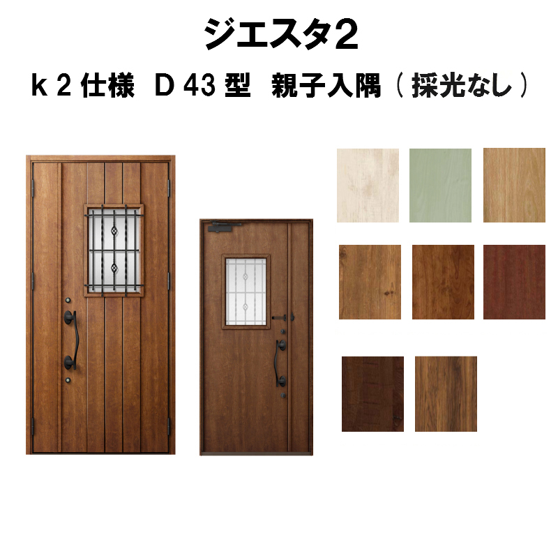 玄関ドア リクシル ジエスタ2 K2仕様 D43型デザイン 親子ドア 入隅(採光なし) トステム LIXIL TOSTEM 断熱玄関ドア GIESTA 住宅用 アルミサッシ 玄関ドア 安い おしゃれ 新設 リフォーム