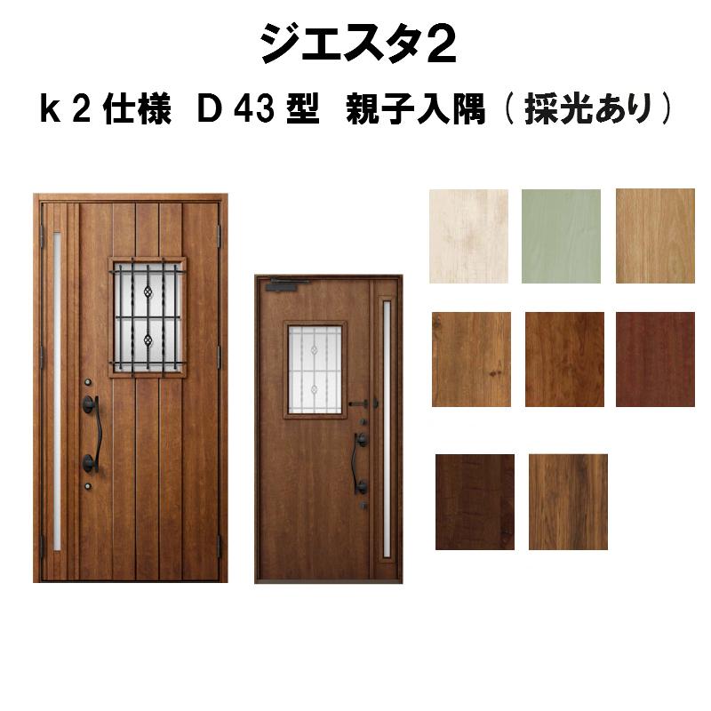 玄関ドア リクシル ジエスタ2 K2仕様 D43型デザイン 親子ドア 入隅(採光あり) トステム LIXIL TOSTEM 断熱玄関ドア GIESTA 住宅用 アルミサッシ 玄関ドア 安い おしゃれ 新設 リフォーム