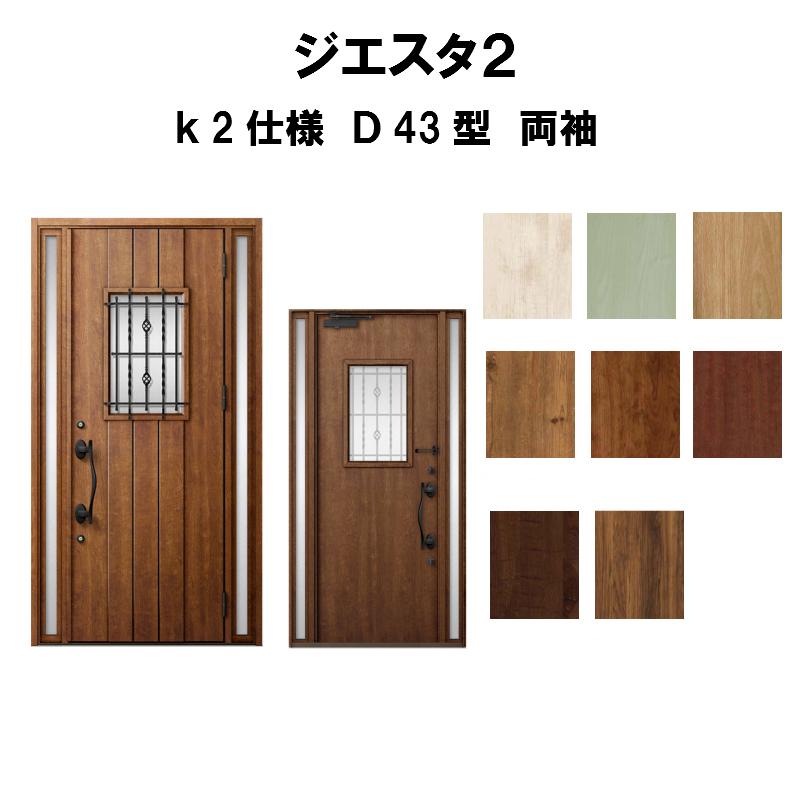 玄関ドア リクシル ジエスタ2 K2仕様 D43型デザイン 両袖ドア トステム LIXIL TOSTEM 断熱玄関ドア GIESTA 住宅用 アルミサッシ 玄関ドア 安い おしゃれ 新設 リフォーム