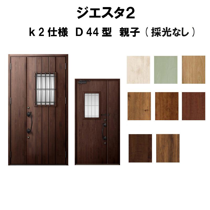 玄関ドア リクシル ジエスタ2 K2仕様 D44型デザイン 親子ドア(採光なし) トステム LIXIL TOSTEM 断熱玄関ドア GIESTA 住宅用 アルミサッシ 玄関ドア 安い おしゃれ 新設 リフォーム