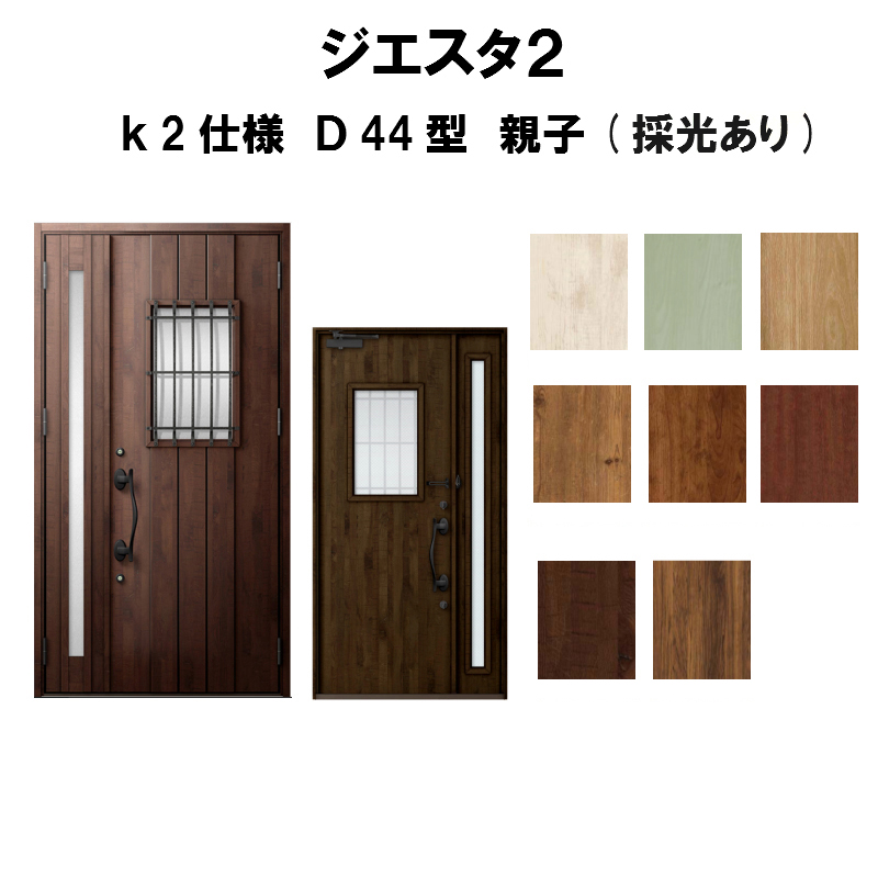 玄関ドア リクシル ジエスタ2 K2仕様 D44型デザイン 親子ドア(採光あり) トステム LIXIL TOSTEM 断熱玄関ドア GIESTA 住宅用 アルミサッシ 玄関ドア 安い おしゃれ 新設 リフォーム