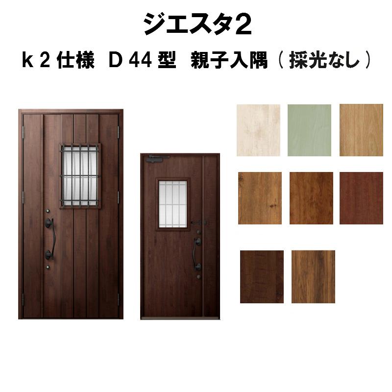 玄関ドア リクシル ジエスタ2 K2仕様 D44型デザイン 親子ドア 入隅(採光なし) トステム LIXIL TOSTEM 断熱玄関ドア GIESTA 住宅用 アルミサッシ 玄関ドア 安い おしゃれ 新設 リフォーム