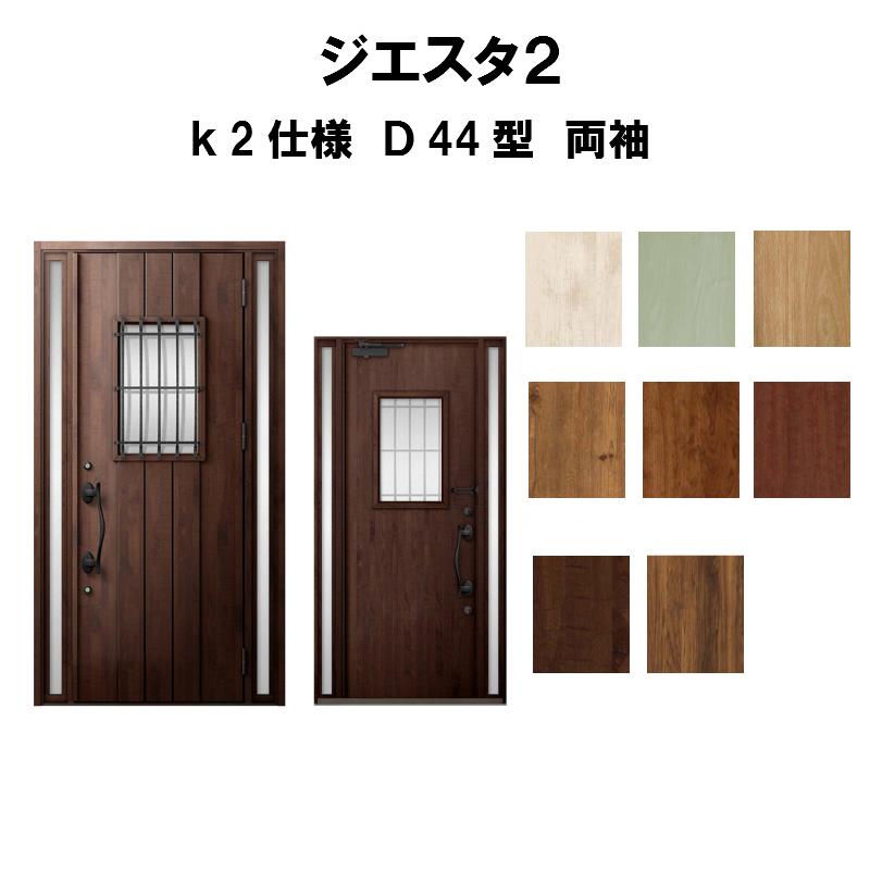 玄関ドア リクシル ジエスタ2 K2仕様 D44型デザイン 両袖ドア トステム LIXIL TOSTEM 断熱玄関ドア GIESTA 住宅用 アルミサッシ 玄関ドア 安い おしゃれ 新設 リフォーム