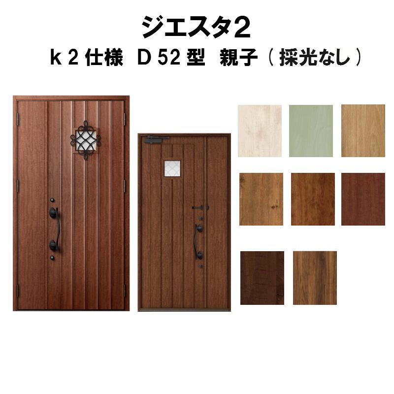 玄関ドア リクシル ジエスタ2 K2仕様 D52型デザイン 親子ドア(採光なし) トステム LIXIL TOSTEM 断熱玄関ドア GIESTA 住宅用 アルミサッシ 玄関ドア 安い おしゃれ 新設 リフォーム