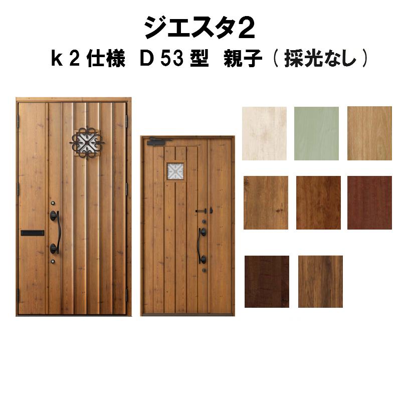 玄関ドア リクシル ジエスタ2 K2仕様 D53型デザイン 親子ドア(採光なし) トステム LIXIL TOSTEM 断熱玄関ドア GIESTA 住宅用 アルミサッシ 玄関ドア 安い おしゃれ 新設 リフォーム