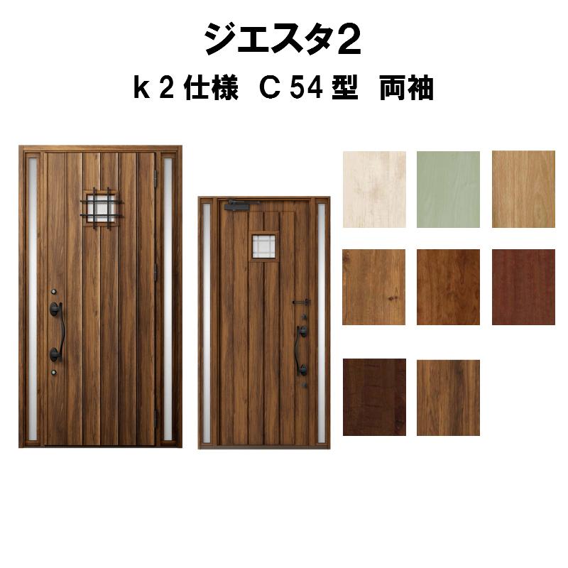 玄関ドア リクシル ジエスタ2 K2仕様 D54型デザイン 両袖ドア トステム LIXIL TOSTEM 断熱玄関ドア GIESTA 住宅用 アルミサッシ 玄関ドア 安い おしゃれ 新設 リフォーム