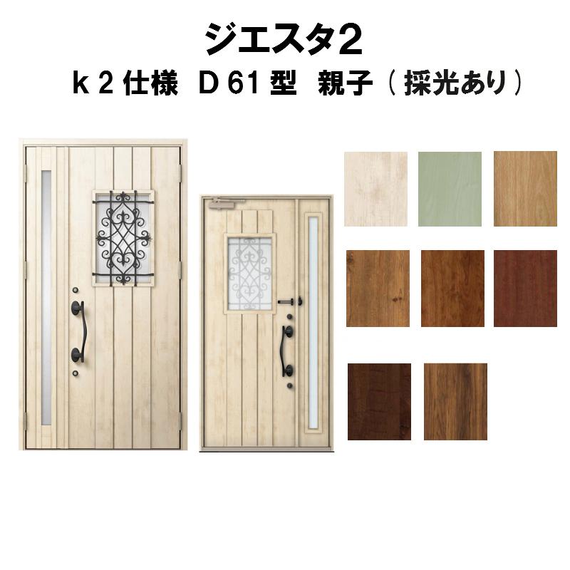 玄関ドア リクシル ジエスタ2 K2仕様 D61型デザイン 親子ドア(採光あり) トステム LIXIL TOSTEM 断熱玄関ドア GIESTA 住宅用 アルミサッシ 玄関ドア 安い おしゃれ 新設 リフォーム