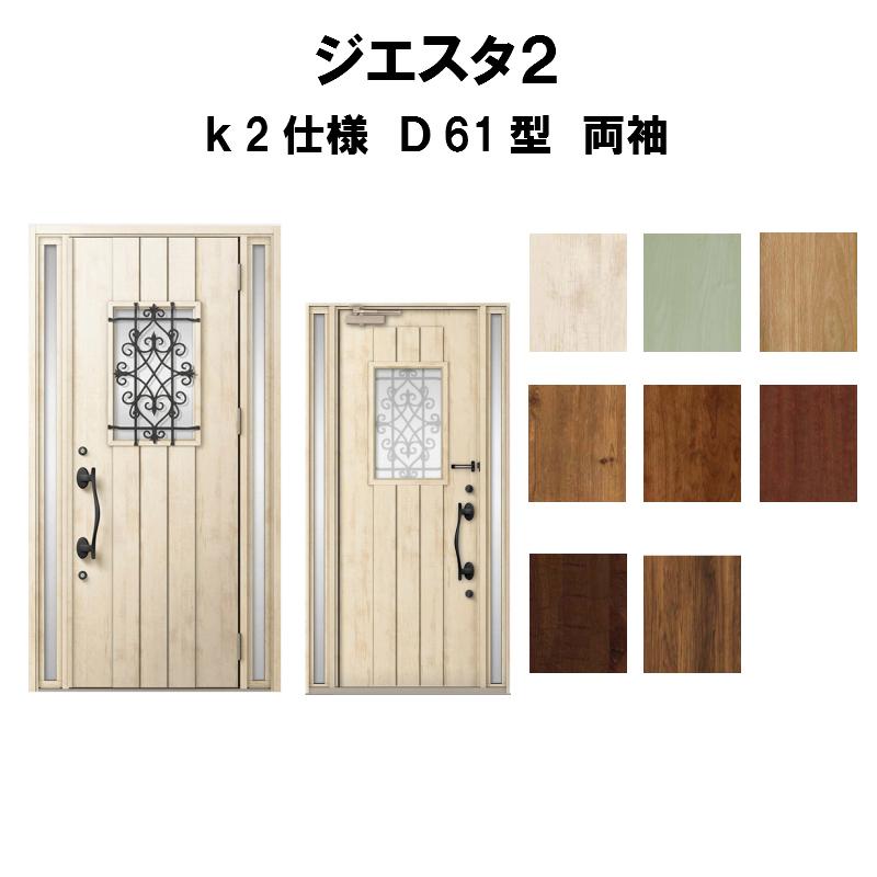 玄関ドア リクシル ジエスタ2 K2仕様 D61型デザイン 両袖ドア トステム LIXIL TOSTEM 断熱玄関ドア GIESTA 住宅用 アルミサッシ 玄関ドア 安い おしゃれ 新設 リフォーム