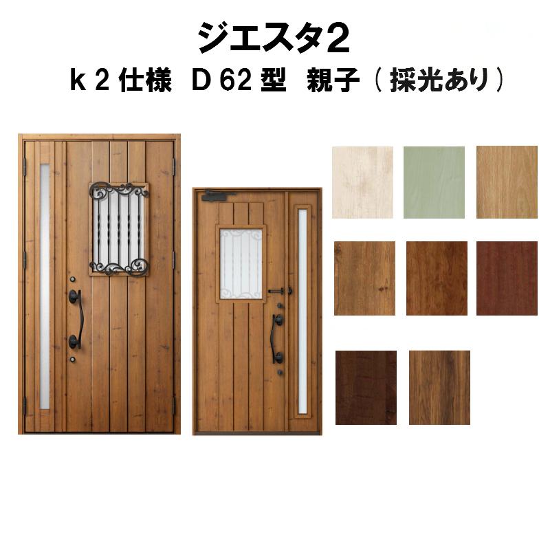 玄関ドア リクシル ジエスタ2 K2仕様 D62型デザイン 親子ドア(採光あり) トステム LIXIL TOSTEM 断熱玄関ドア GIESTA 住宅用 アルミサッシ 玄関ドア 安い おしゃれ 新設 リフォーム