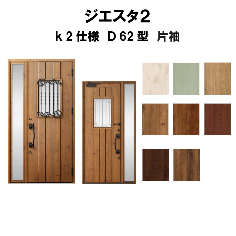玄関ドア リクシル ジエスタ2 K2仕様 D62型デザイン 片袖ドア トステム LIXIL TOSTEM 断熱玄関ドア GIESTA 住宅用 アルミサッシ 玄関ドア 安い おしゃれ 新設 リフォーム