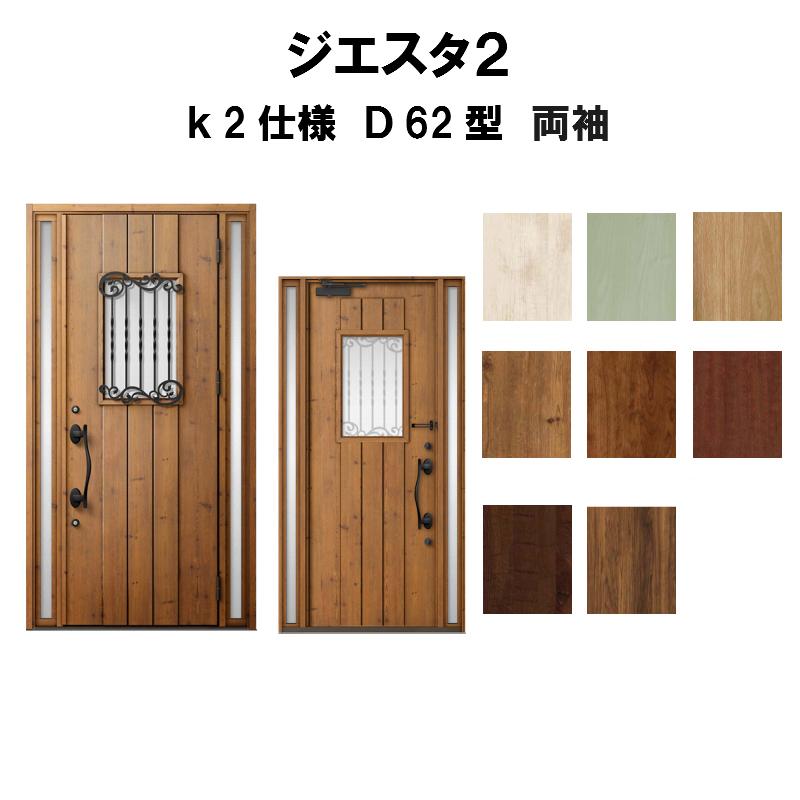 玄関ドア リクシル ジエスタ2 K2仕様 D62型デザイン 両袖ドア トステム LIXIL TOSTEM 断熱玄関ドア GIESTA 住宅用 アルミサッシ 玄関ドア 安い おしゃれ 新設 リフォーム
