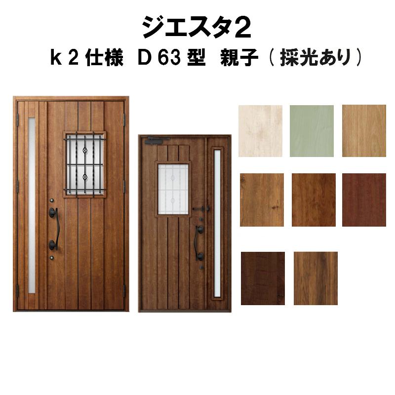 玄関ドア リクシル ジエスタ2 K2仕様 D63型デザイン 親子ドア(採光あり) トステム LIXIL TOSTEM 断熱玄関ドア GIESTA 住宅用 アルミサッシ 玄関ドア 安い おしゃれ 新設 リフォーム