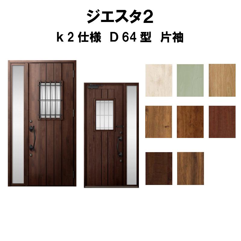 玄関ドア リクシル ジエスタ2 K2仕様 D64型デザイン 片袖ドア トステム LIXIL TOSTEM 断熱玄関ドア GIESTA 住宅用 アルミサッシ 玄関ドア 安い おしゃれ 新設 リフォーム