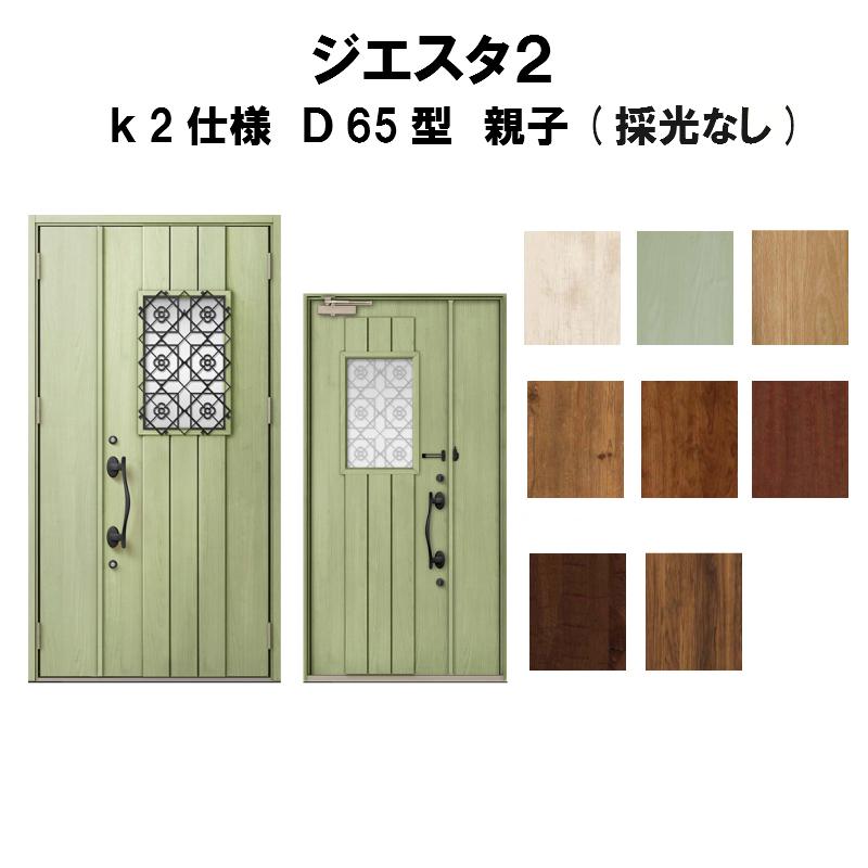 玄関ドア リクシル ジエスタ2 K2仕様 D65型デザイン 親子ドア(採光なし) トステム LIXIL TOSTEM 断熱玄関ドア GIESTA 住宅用 アルミサッシ 玄関ドア 安い おしゃれ 新設 リフォーム