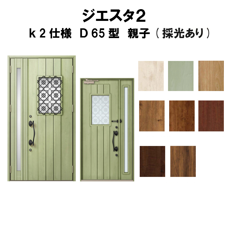 玄関ドア リクシル ジエスタ2 K2仕様 D65型デザイン 親子ドア 採光あり トステム LIXIL TOSTEM 断熱玄関ドア GIESTA 住宅用 アルミサッシ 玄関ドア 安い おしゃれ 新設 リフォーム
