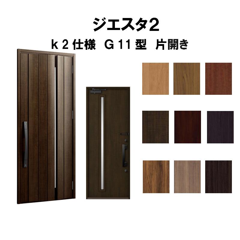 玄関ドア リクシル ジエスタ2 K2仕様 G11型デザイン 片開きドア トステム LIXIL TOSTEM 断熱玄関ドア GIESTA 住宅用 アルミサッシ 玄関ドア 安い おしゃれ 新設 リフォーム