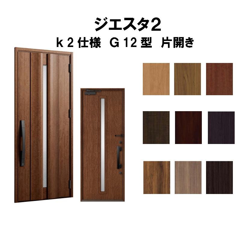 リクシル 玄関ドア ジエスタ2 K2仕様 G12型デザイン 片開きドア トステム LIXIL TOSTEM 断熱玄関ドア GIESTA 住宅用 アルミサッシ 玄関ドア おしゃれ 交換 リフォーム DIY