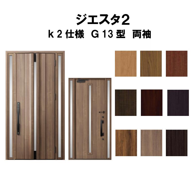玄関ドア リクシル ジエスタ2 K2仕様 G13型デザイン 両袖ドア トステム LIXIL TOSTEM 断熱玄関ドア GIESTA 住宅用 アルミサッシ 玄関ドア 安い おしゃれ 新設 リフォーム