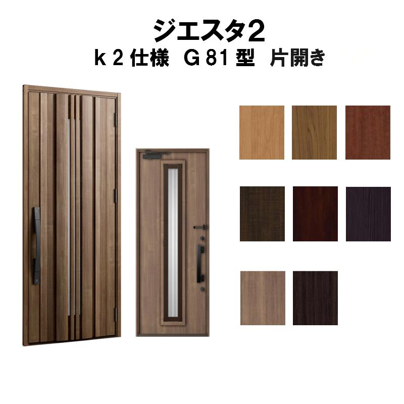 玄関ドア リクシル ジエスタ2 K2仕様 G81型 採風デザイン 片開きドア トステム LIXIL TOSTEM 断熱玄関ドア GIESTA 住宅用 アルミサッシ 玄関ドア 安い おしゃれ 新設 リフォーム