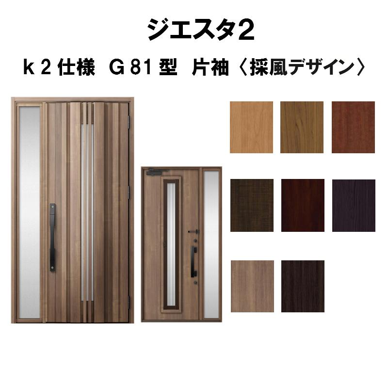 玄関ドア リクシル ジエスタ2 K2仕様 G81型 採風デザイン 片袖ドア トステム LIXIL TOSTEM 断熱玄関ドア GIESTA 住宅用 アルミサッシ 玄関ドア 安い おしゃれ 新設 リフォーム