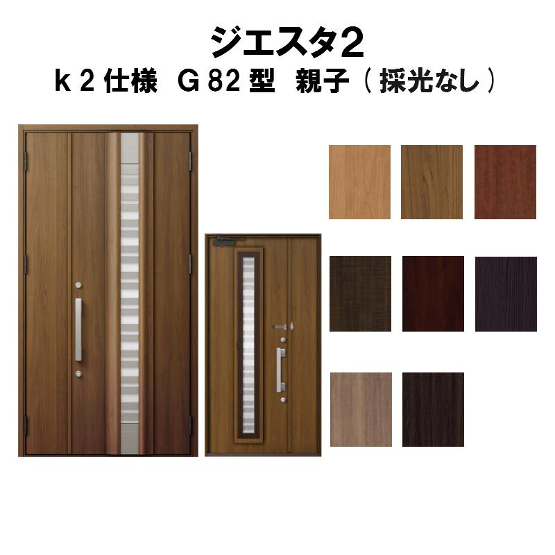 玄関ドア リクシル ジエスタ2 K2仕様 G82型 採風デザイン 親子ドア(採光なし) トステム LIXIL TOSTEM 断熱玄関ドア GIESTA 住宅用 アルミサッシ 玄関ドア 安い おしゃれ 新設 リフォーム