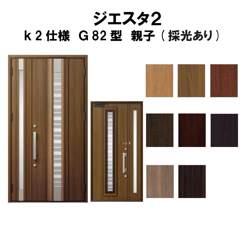 玄関ドア リクシル ジエスタ2 K2仕様 G82型 採風デザイン 親子ドア(採光あり) トステム LIXIL TOSTEM 断熱玄関ドア GIESTA 住宅用 アルミサッシ 玄関ドア 安い おしゃれ 新設 リフォーム