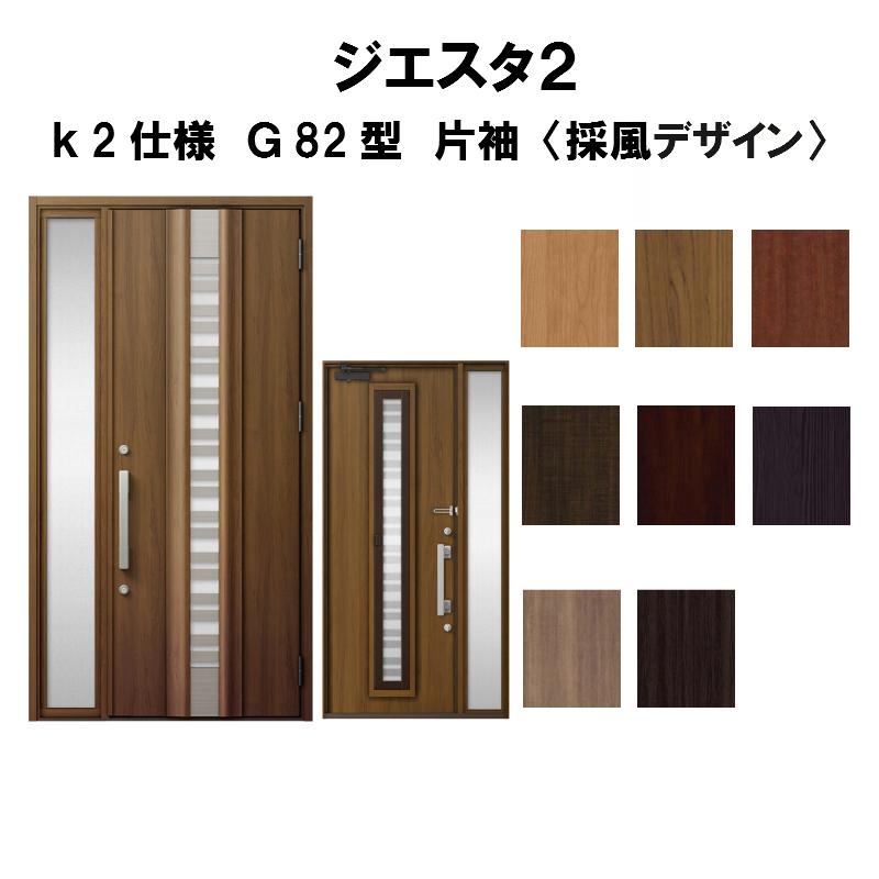 玄関ドア リクシル ジエスタ2 K2仕様 G82型 採風デザイン 片袖ドア トステム LIXIL TOSTEM 断熱玄関ドア GIESTA 住宅用 アルミサッシ 玄関ドア 安い おしゃれ 新設 リフォーム