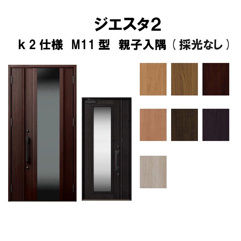 玄関ドア リクシル ジエスタ2 K2仕様 M11型デザイン 親子ドア 入隅(採光なし) トステム LIXIL TOSTEM 断熱玄関ドア GIESTA 住宅用 アルミサッシ 玄関ドア 安い おしゃれ 新設 リフォーム