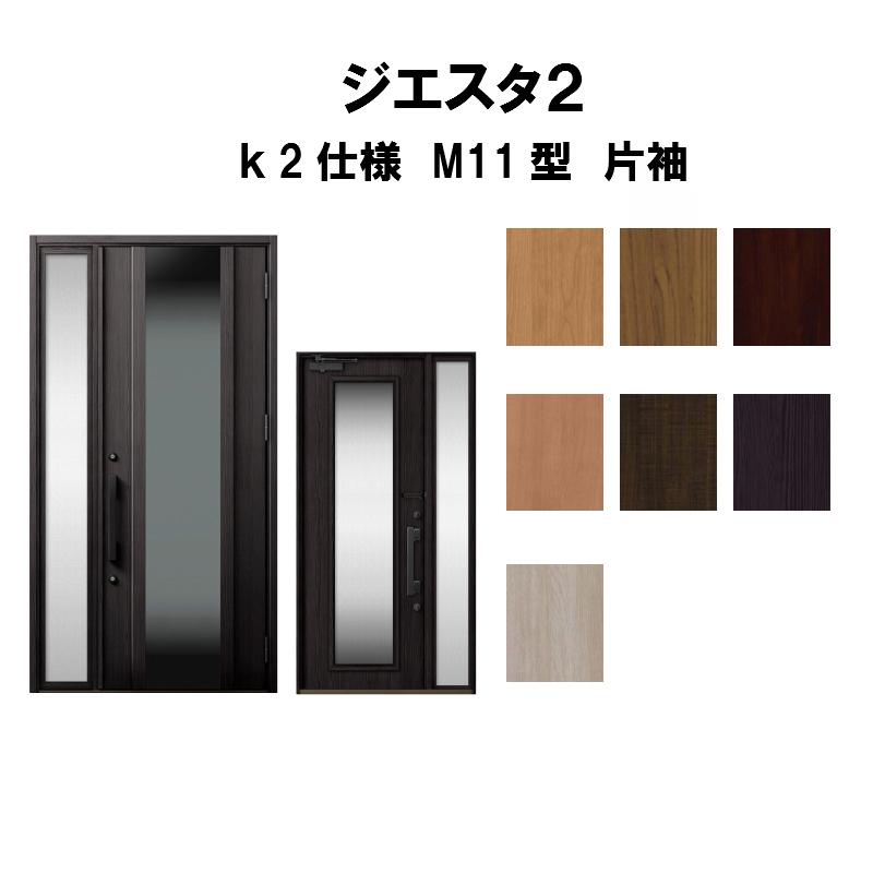 玄関ドア リクシル ジエスタ2 K2仕様 M11型デザイン 片袖ドア トステム LIXIL TOSTEM 断熱玄関ドア GIESTA 住宅用 アルミサッシ 玄関ドア 安い おしゃれ 新設 リフォーム