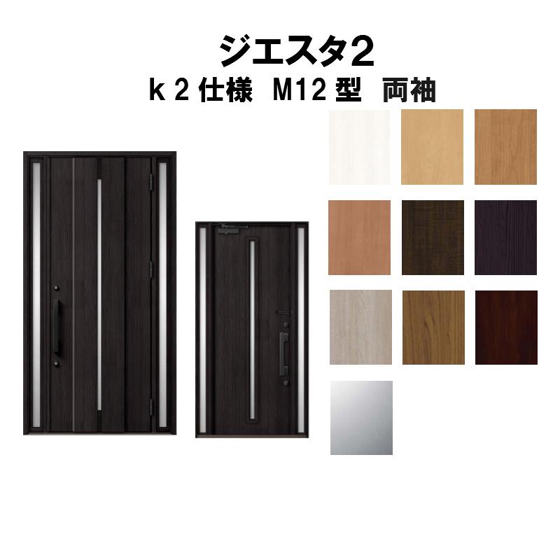 玄関ドア リクシル ジエスタ2 K2仕様 M12型デザイン 両袖ドア トステム LIXIL TOSTEM 断熱玄関ドア GIESTA 住宅用 アルミサッシ 玄関ドア 安い おしゃれ 新設 リフォーム