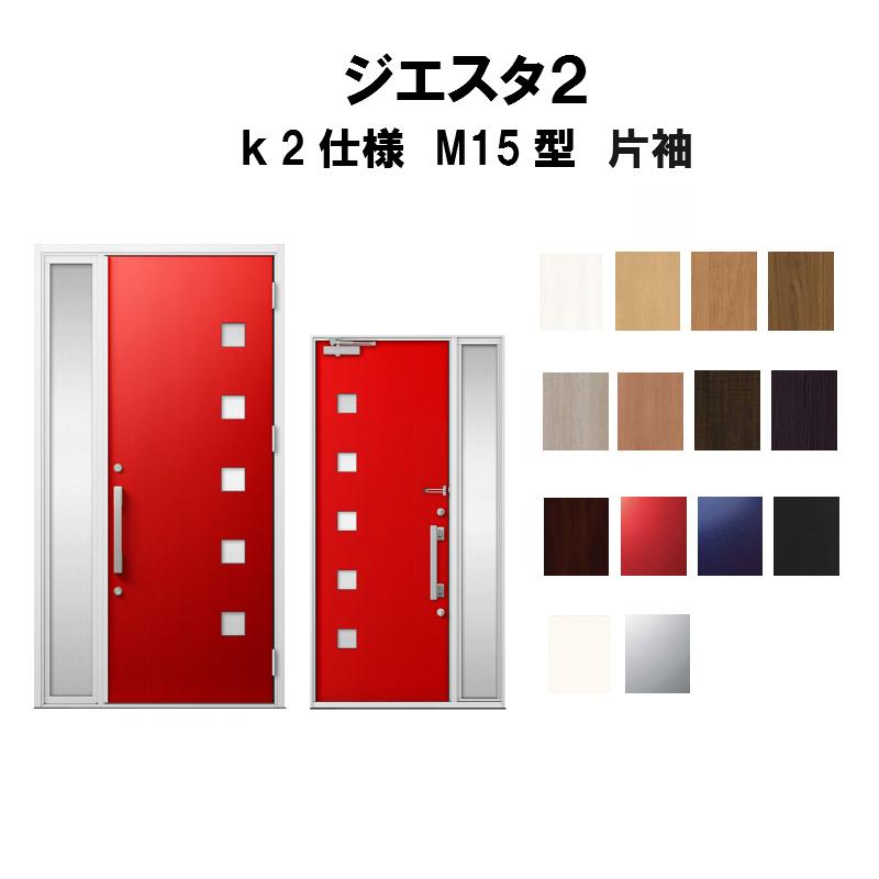 玄関ドア リクシル ジエスタ2 K2仕様 M15型デザイン 片袖ドア トステム LIXIL TOSTEM 断熱玄関ドア GIESTA 住宅用 アルミサッシ 玄関ドア 安い おしゃれ 新設 リフォーム
