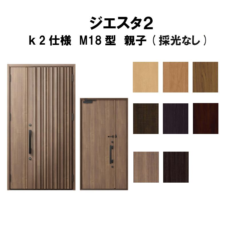 玄関ドア リクシル ジエスタ2 K2仕様 M18型デザイン 親子ドア(採光なし) トステム LIXIL TOSTEM 断熱玄関ドア GIESTA 住宅用 アルミサッシ 玄関ドア 安い おしゃれ 新設 リフォーム