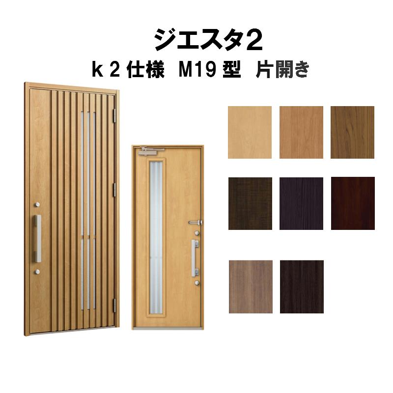 リクシル 玄関ドア ジエスタ2 K2仕様 M19型デザイン 片開きドア トステム LIXIL TOSTEM 断熱玄関ドア GIESTA 住宅用 アルミサッシ 玄関ドア おしゃれ 交換 リフォーム DIY