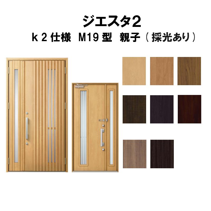 玄関ドア リクシル ジエスタ2 K2仕様 M19型デザイン 親子ドア(採光あり) トステム LIXIL TOSTEM 断熱玄関ドア GIESTA 住宅用 アルミサッシ 玄関ドア 安い おしゃれ 新設 リフォーム