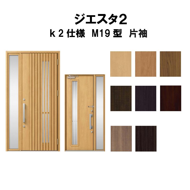 玄関ドア リクシル ジエスタ2 K2仕様 M19型デザイン 片袖ドア トステム LIXIL TOSTEM 断熱玄関ドア GIESTA 住宅用 アルミサッシ 玄関ドア 安い おしゃれ 新設 リフォーム