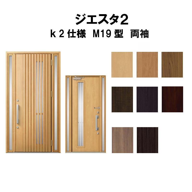 玄関ドア リクシル ジエスタ2 K2仕様 M19型デザイン 両袖ドア トステム LIXIL TOSTEM 断熱玄関ドア GIESTA 住宅用 アルミサッシ 玄関ドア 安い おしゃれ 新設 リフォーム