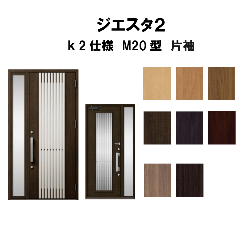 玄関ドア リクシル ジエスタ2 K2仕様 M20型デザイン 片袖ドア トステム LIXIL TOSTEM 断熱玄関ドア GIESTA 住宅用 アルミサッシ 玄関ドア 安い おしゃれ 新設 リフォーム