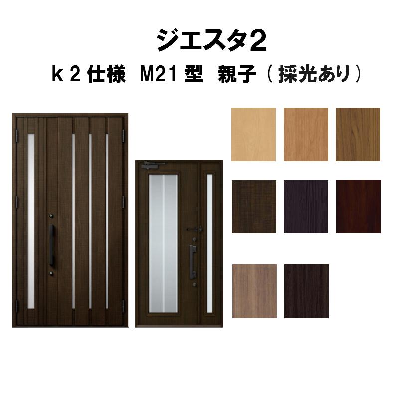 玄関ドア リクシル ジエスタ2 K2仕様 M21型デザイン 親子ドア(採光あり) トステム LIXIL TOSTEM 断熱玄関ドア GIESTA 住宅用 アルミサッシ 玄関ドア 安い おしゃれ 新設 リフォーム
