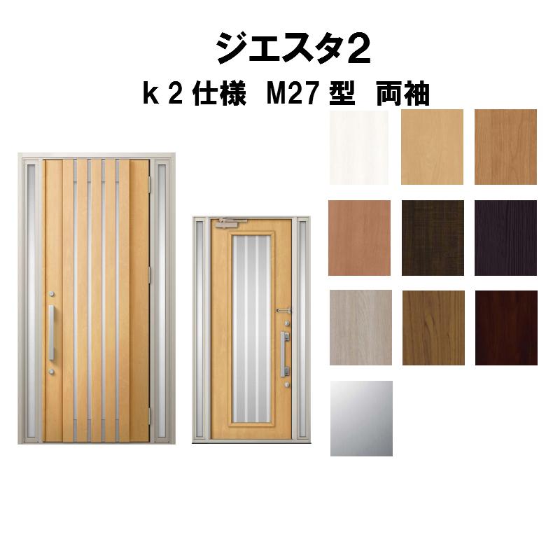 玄関ドア リクシル ジエスタ2 K2仕様 M27型デザイン 両袖ドア トステム LIXIL TOSTEM 断熱玄関ドア GIESTA 住宅用 アルミサッシ 玄関ドア 安い おしゃれ 新設 リフォーム