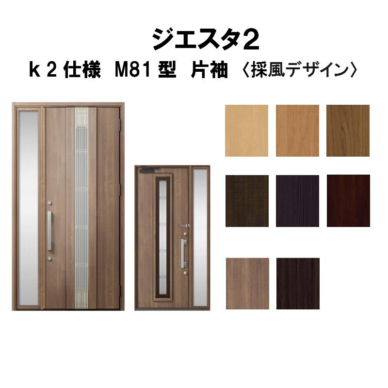 玄関ドア リクシル ジエスタ2 K2仕様 M81型デザイン 片袖ドア トステム LIXIL TOSTEM 断熱玄関ドア GIESTA 住宅用 アルミサッシ 玄関ドア 安い おしゃれ 新設 リフォーム