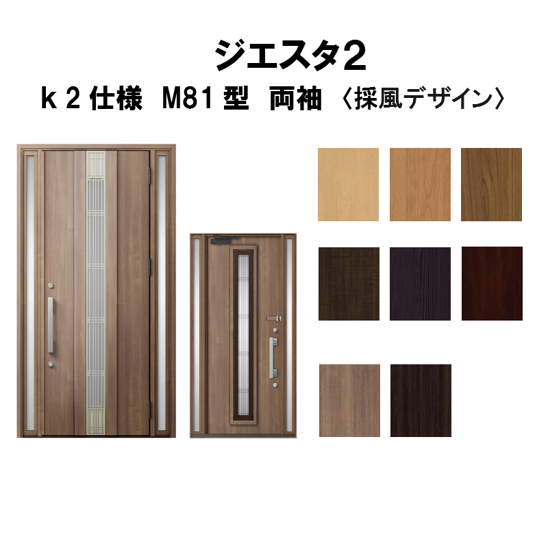 玄関ドア リクシル ジエスタ2 K2仕様 M81型デザイン 両袖ドア トステム LIXIL TOSTEM 断熱玄関ドア GIESTA 住宅用 アルミサッシ 玄関ドア 安い おしゃれ 新設 リフォーム