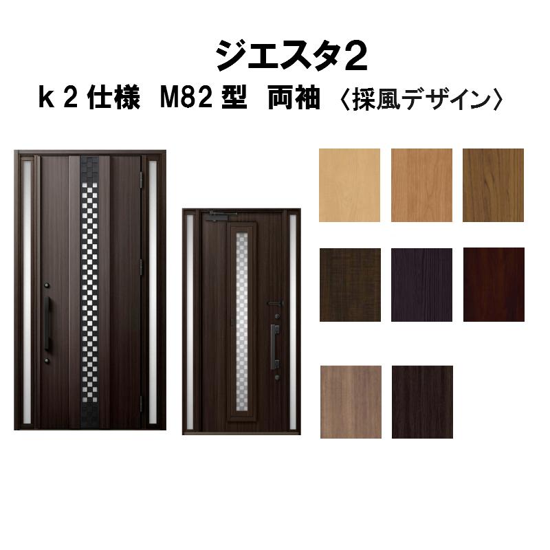 玄関ドア リクシル ジエスタ2 K2仕様 M82型デザイン 両袖ドア トステム LIXIL TOSTEM 断熱玄関ドア GIESTA 住宅用 アルミサッシ 玄関ドア 安い おしゃれ 新設 リフォーム