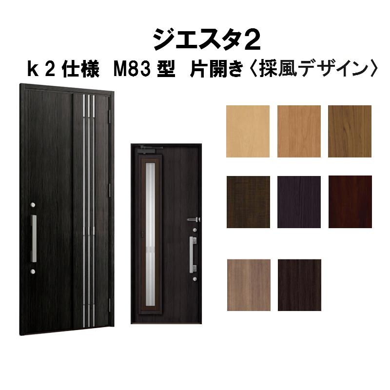 玄関ドア リクシル ジエスタ2 K2仕様 M83型デザイン 片開きドア トステム LIXIL TOSTEM 断熱玄関ドア GIESTA 住宅用 アルミサッシ 玄関ドア 安い おしゃれ 新設 リフォーム