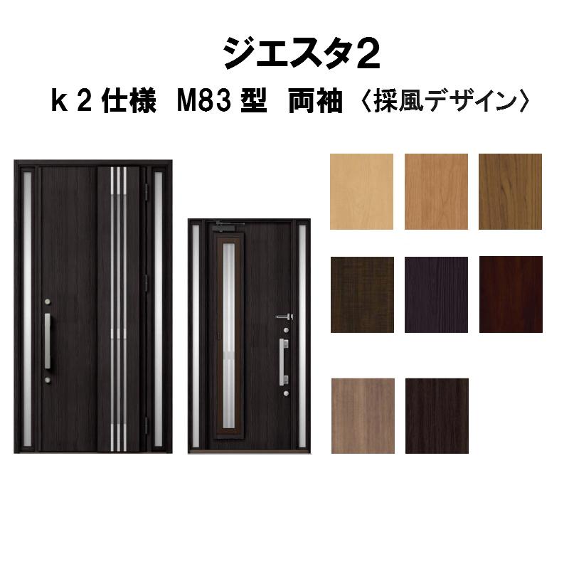 玄関ドア リクシル ジエスタ2 K2仕様 M83型デザイン 両袖ドア トステム LIXIL TOSTEM 断熱玄関ドア GIESTA 住宅用 アルミサッシ 玄関ドア 安い おしゃれ 新設 リフォーム