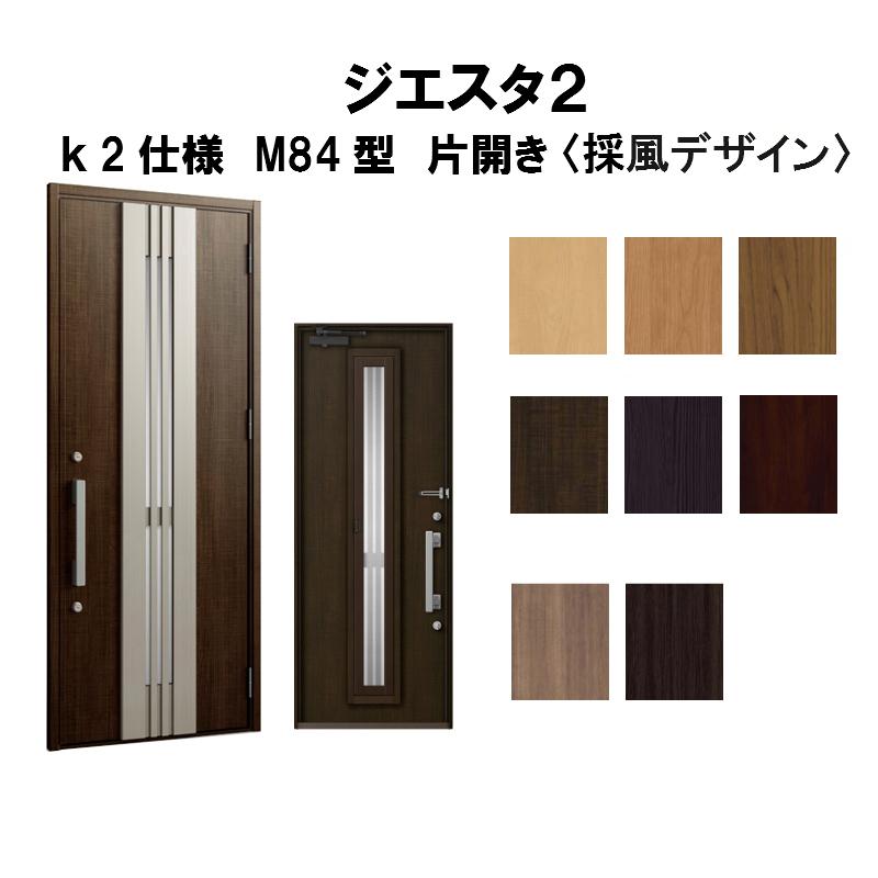 玄関ドア リクシル ジエスタ2 K2仕様 M84型デザイン 片開きドア トステム LIXIL TOSTEM 断熱玄関ドア GIESTA 住宅用 アルミサッシ 玄関ドア 安い おしゃれ 新設 リフォーム