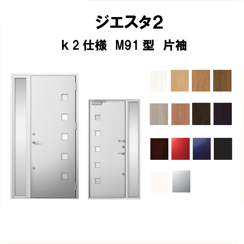 玄関ドア リクシル ジエスタ2 K2仕様 M91型デザイン 片袖ドア トステム LIXIL TOSTEM 断熱玄関ドア GIESTA 住宅用 アルミサッシ 玄関ドア 安い おしゃれ 新設 リフォーム
