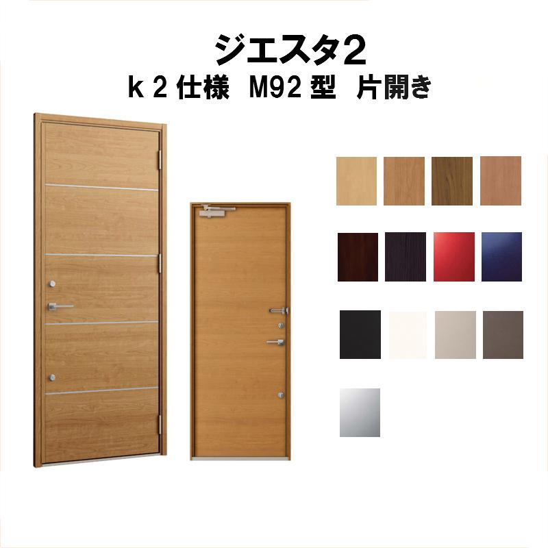 玄関ドア リクシル ジエスタ2 K2仕様 M92型デザイン 片開きドア トステム LIXIL TOSTEM 断熱玄関ドア GIESTA 住宅用 アルミサッシ 玄関ドア 安い おしゃれ 新設 リフォーム