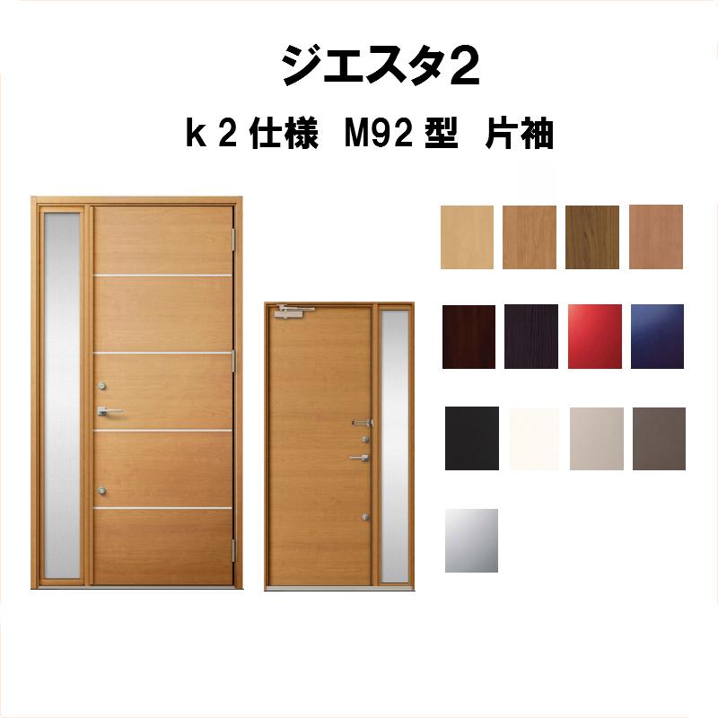 リクシル 玄関ドア ジエスタ2 K2仕様 M92型デザイン 片袖ドア トステム LIXIL TOSTEM 断熱玄関ドア GIESTA 住宅用 アルミサッシ 玄関ドア おしゃれ 交換 リフォーム DIY